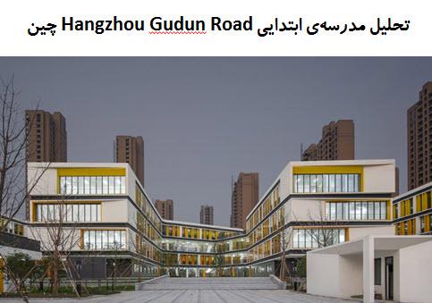 پاورپوینت تحلیل مدرسه ابتدایی Hangzhou Gudun Road چین