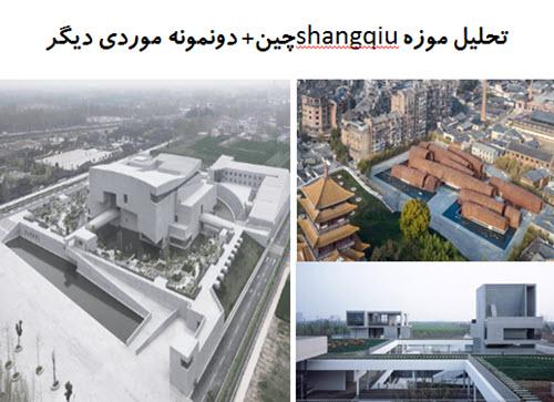 پاورپوینت تحلیل موزه shangqiu چین + دو نمونه موردی دیگر