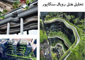 """<span itemprop=""""name"""">پاورپوینت تحلیل هتل پارک رویال سنگاپور</span>"""