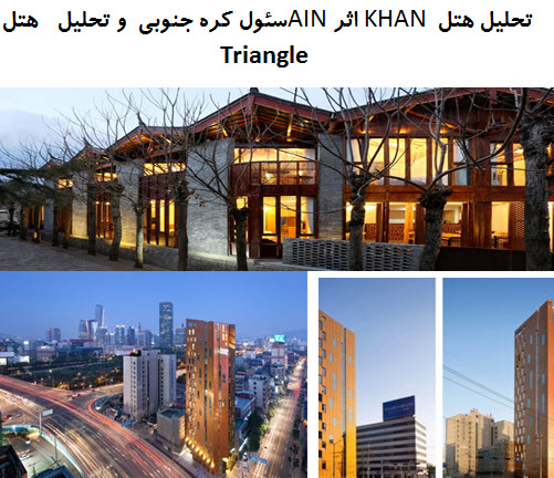 پاورپوینت تحلیل هتل KHAN اثر AINسئول کره جنوبی و تحلیل هتل Triangle