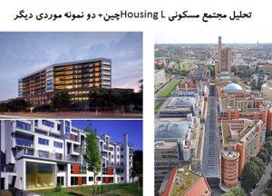 پاورپوینت تحلیل مجتمع مسکونی Housing Lچین+ دو نمونه موردی دیگر