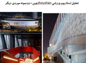 "<span itemprop=""name"">پاورپوینت تحلیل استادیوم ورزشی zhoushan چین+دو نمونه موردی دیگر</span>"