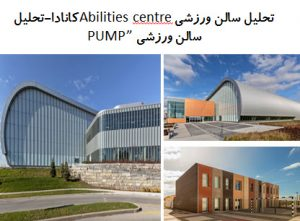 "<span itemprop=""name"">پاورپوینت تحلیل سالن ورزشی Abilities centre کانادا – تحلیل سالن ورزشی PUMP</span>"