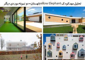 "<span itemprop=""name"">پاورپوینت تحلیل مهدکودک yellow Elephant لهستان + دو نمونه موردی دیگر</span>"