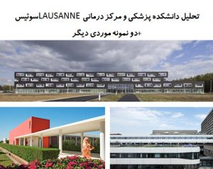 "<span itemprop=""name"">پاورپوینت تحلیل دانشکده پزشکی و مرکز درمانی LAUSANNE سوئیس+دو نمونه موردی دیگر</span>"