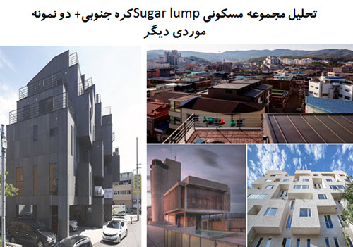 پاورپوینت تحلیل مجموعه مسکونی Sugar lump کره جنوبی + دو نمونه موردی دیگر