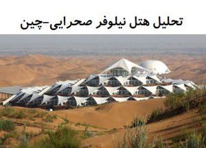"<span itemprop=""name"">پاورپوینت تحلیل هتل نیلوفر صحرایی مغولستان</span>"