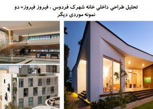 پاورپوینت تحلیل خانه شهرک فردوس + دو نمونه موردی دیگر
