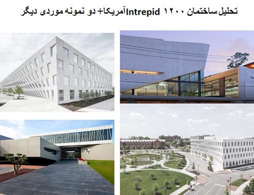 پاورپوینت تحلیل ساختمان ۱۲۰۰ Intrepid آمریکا + دو نمونه موردی دیگر