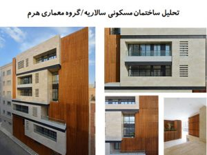 پاورپوینت تحلیل ساختمان مسکونی سالاریه