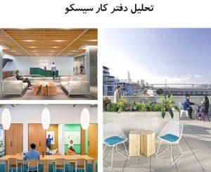پاورپوینت تحلیل طراحی داخلی دفتر کار سیسکو