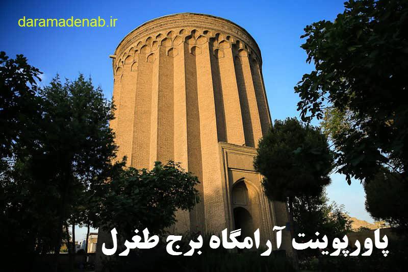 پاورپوینت آرامگاه برج طغرل