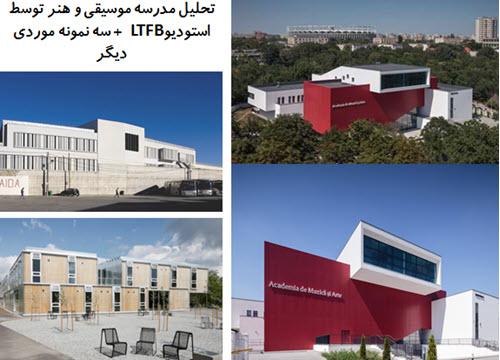 پاورپوینت تحلیل مدرسه موسیقی و هنر توسط استودیو LTFB + سه نمونه موردی دیگر