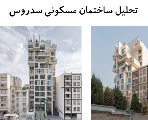 پاورپوینت تحلیل ساختمان مسکونی سدروس تهران