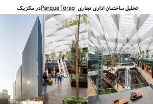 """<span itemprop=""""name"""">پاورپوینت تحلیل ساختمان اداری تجاری Parque Toreo در مکزیک</span>"""