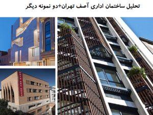 پاورپوینت تحلیل ساختمان اداری آصف تهران + دو نمونه دیگر