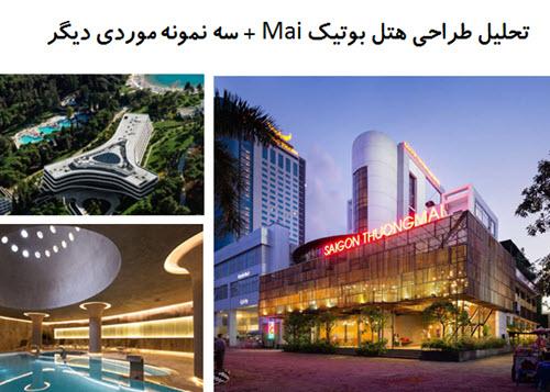 پاورپوینت تحلیل طراحی هتل بوتیک Mai + سه نمونه موردی دیگر
