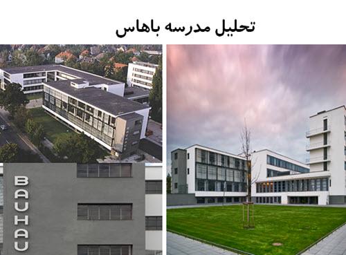 پاورپوینت تحلیل مدرسه معماری باهاس دسوا