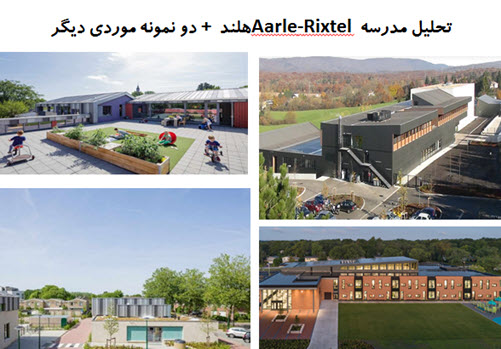 پاورپوینت تحلیل مدرسه Aarle-Rixtel هلند + دو نمونه موردی دیگر