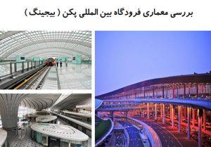 پاورپوینت بررسی معماری فرودگاه بین المللی پکن ( بیجینگ )
