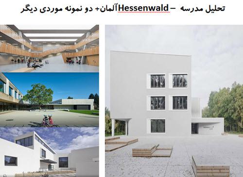 پاورپوینت تحلیل مدرسه Hessenwald آلمان + دو نمونه موردی دیگر