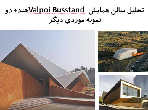 پاورپوینت تحلیل سالن همایش Valpoi Busstand هند + دو نمونه موردی دیگر
