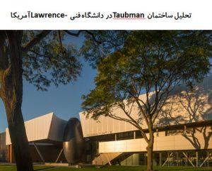 پاورپوینت تحلیل ساختمان Taubman در دانشگاه فنی Lawrence آمریکا