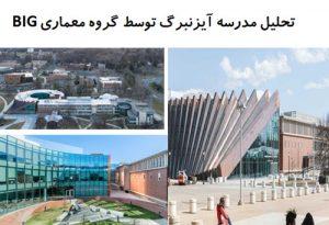 "<span itemprop=""name"">پاورپوینت تحلیل مدرسه آیزنبرگ توسط گروه معماری BIG</span>"