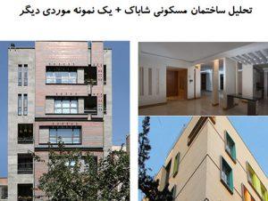 پاورپوینت تحلیل ساختمان مسکونی شاباک + یک نمونه موردی دیگر