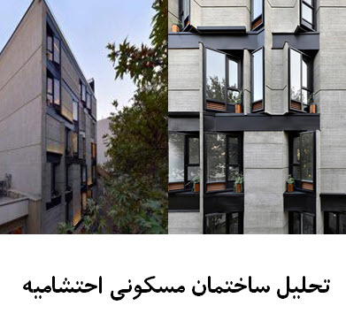 پاورپوینت تحلیل ساختمان مسکونی احتشامیه