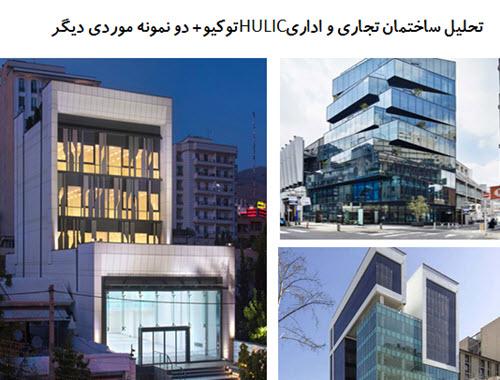 پاورپوینت تحلیل ساختمان تجاری و اداری HULIC توکیو + دو نمونه موردی دیگر