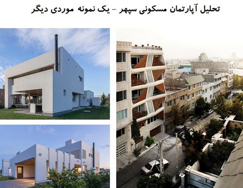 پاورپوینت تحلیل آپارتمان مسکونی سپهر + یک نمونه موردی دیگر