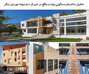 "<span itemprop=""name"">پاورپوینت تحلیل ساختمان مسکونی بهشت واقع در شیراز + دو نمونه موردی دیگر</span>"