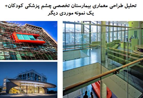 تحلیل طراحی معماری بیمارستان تخصصی چشم پزشکی کودکان + یک نمونه موردی دیگر