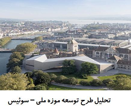 پاورپوینت تحلیل طرح توسعه موزه ملی سوئیس
