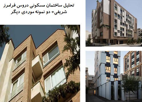 تحلیل ساختمان مسکونی دروس فرامرز شریفی + دو نمونه موردی دیگر