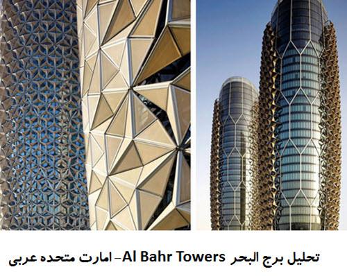 پاورپوینت تحلیل برج البحر Al Bahr Towers امارت متحده عربی
