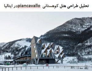 "<span itemprop=""name"">پاورپوینت تحلیل طراحی هتل کوهستانی piancavallo در ایتالیا</span>"