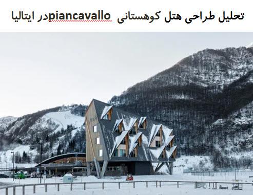 پاورپوینت تحلیل طراحی هتل کوهستانی piancavallo در ایتالیا