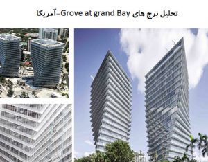 """<span itemprop=""""name"""">پاورپوینت تحلیل برج های Grove at grand Bay آمریکا</span>"""