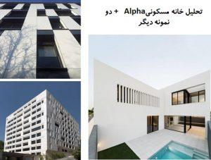 """<span itemprop=""""name"""">پاورپوینت تحلیل خانه مسکونی Alpha + دو نمونه دیگر</span>"""