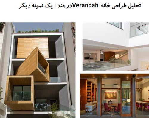 پاورپوینت تحلیل طراحی خانه Verandah در هند + یک نمونه موردی دیگر