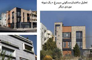 پاورپوینت تحلیل ساختمان مسکونی سیمرغ + یک نمونه موردی دیگر
