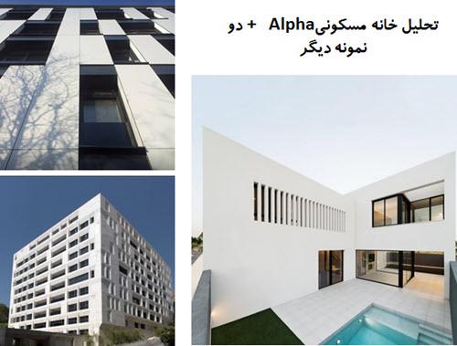 پاورپوینت تحلیل خانه مسکونی Alpha + دو نمونه دیگر