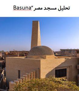 پاورپوینت تحلیل مسجد مصر Basuna