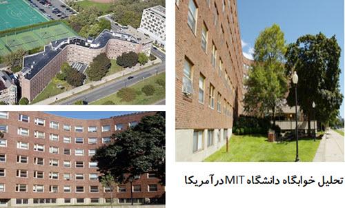 پاورپوینت تحلیل خوابگاه دانشگاه MIT در آمریکا