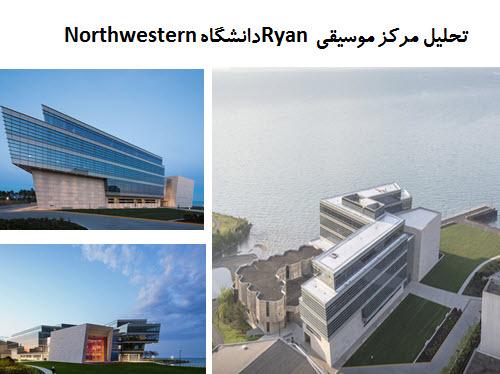 پاورپوینت تحلیل مرکز موسیقی Ryan دانشگاه Northwestern
