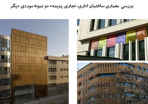 پاورپوینت بررسی معماری ساختمان اداری-تجاری پدیده + دو نمونه موردی دیگر