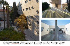 پاورپوینت تحلیل موسسه سیاست عمومی و امور بین الملل Issam بیروت
