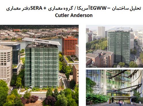 پاورپوینت تحلیل ساختمان EGWW آمریکا
